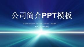 科技风公司简介经典创意PPT模板.ppt