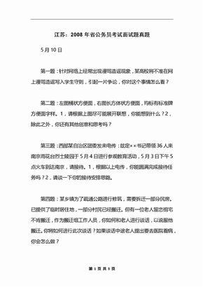 江苏:2008年省公务员考试面试题真题