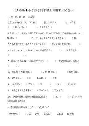 小学数学四年级上册期末精选试题五套.doc