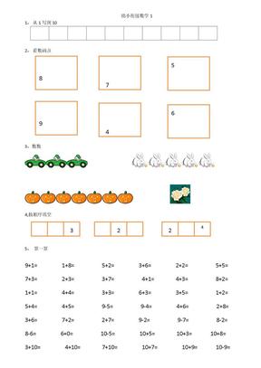 幼小衔接数学试卷16份A4纸打印.doc