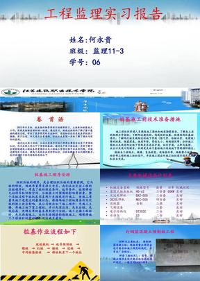 工程监理-建筑工地实习报告.ppt