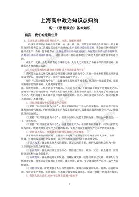 上海高中政治知识点归纳【三年全】 精整理.pdf