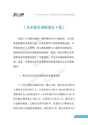 养老服务调研报告4篇.docx