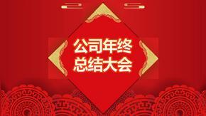 2020年公司年会总结颁奖晚会PPT模板(图文).pptx