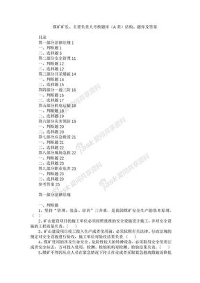 煤矿A类管理人员考试题库.doc