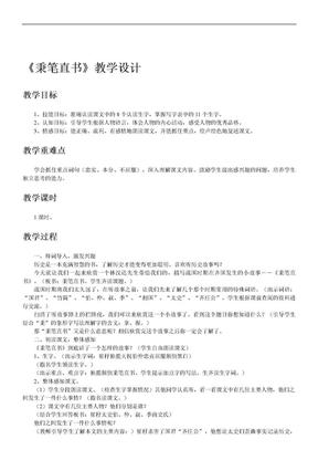 四年级下册语文教案秉笔直书北师大版.doc.doc