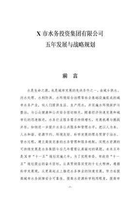水务投资集团有限公司发展战略计划.doc