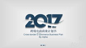 【5A版】跨境电商商业计划书.pptx