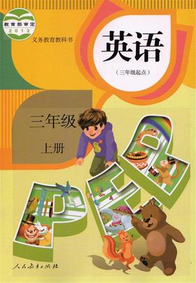 部编版三年级英语上册课本.pdf