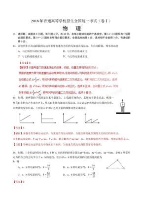 2018年高考物理全国I卷(精美解析版).doc