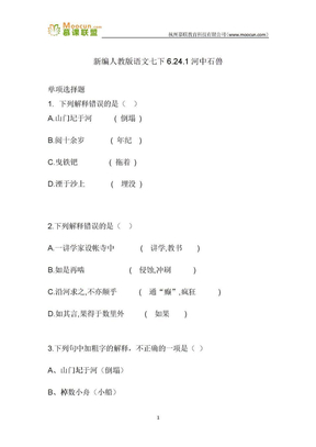 部编版语文七年级下第六单元习题55 6.24.1河中石兽.docx