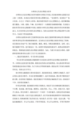 小班幼儿生活自理能力培养.doc