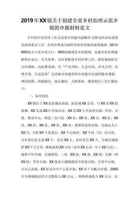 2019年XX镇关于创建全省乡村治理示范乡镇的申报材料范文.doc