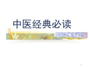 中医经典医学PPT课件.ppt