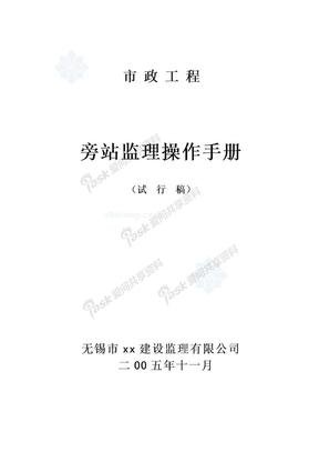 市政工程旁站监理方案.doc