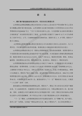 煤矿初步设计.doc