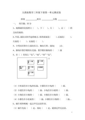 人教版数学三年级下册第一单元测试卷.doc