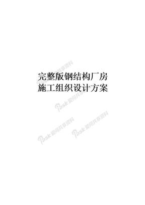 完整版钢结构厂房施工组织设计方案.docx