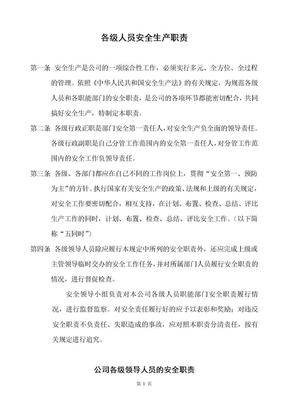 安全生产管理制度(制造业).doc