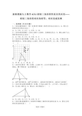 浙教版数学九年级上册第四章4.5.1相似三角形的性质及其应用——相似三角形的对应角相等,对应边成比例.doc