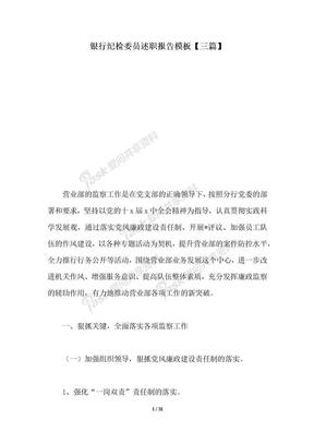 2018年银行纪检委员述职报告模板【三篇】.docx