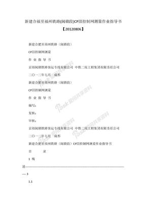 新建合福至福州铁路(闽赣段)CPⅢ控制网测量作业指导书【20120806】.docx