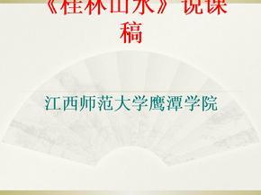 《桂林山水》说课稿.ppt