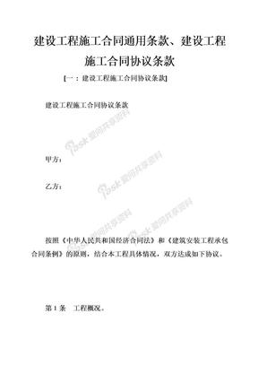 建设工程施工合同通用条款、建设工程施工合同协议条款.docx