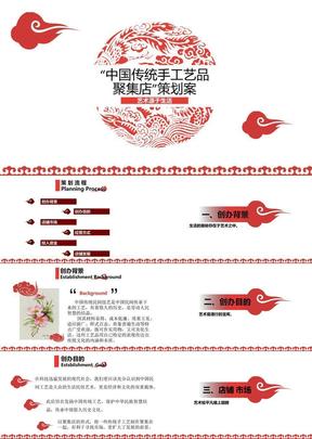 """""""中国传统手工艺品聚集店""""策划案.ppt"""