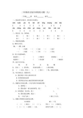 2019-2020年二年级语文综合训练练习题.doc