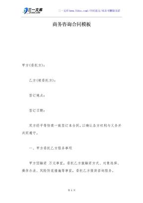 商务咨询合同模板.docx