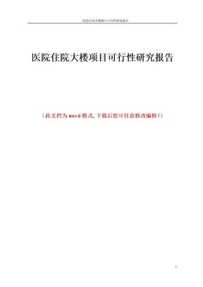 医院住院大楼项目可行性研究报告1.doc