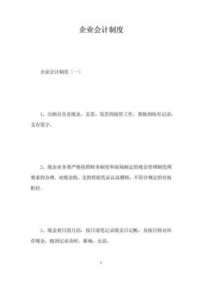 企业会计制度.docx