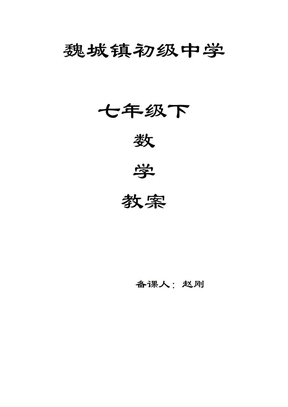 新人教版七年级数学下册教案全册2017-2018.doc