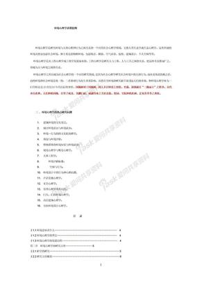 环境心理学讲课提纲2009220.doc