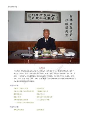 玉匣记(简体).doc