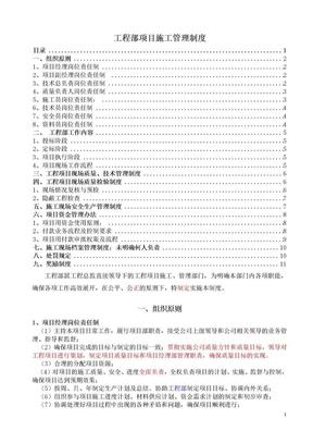工程施工项目部管理制度.doc.doc