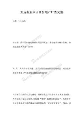 亚运新新家园Ⅱ房地产广告文案.docx