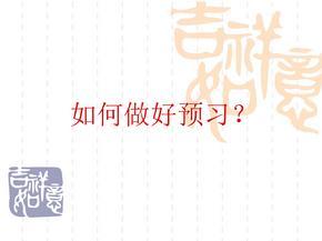 初中语文如何做好预习和批注.ppt