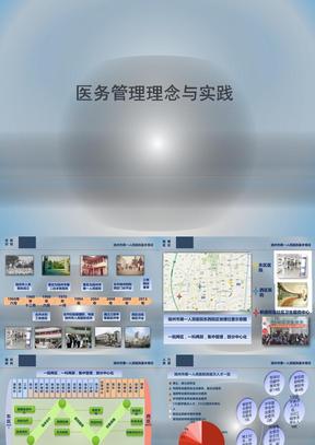 医务管理理念与实践.ppt