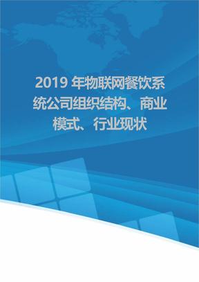 2019年物联网餐饮系统公司组织结构、商业模式、行业现状.doc