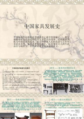 中国家具发展史课件.ppt