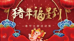 最新春节活动策划ppt模板.pptx