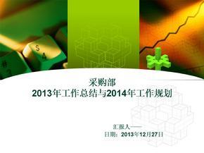 采购部_2013年度工作总结与2014年度工作计划.ppt