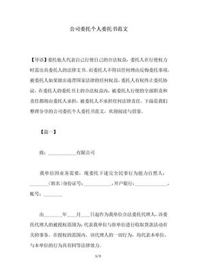 2018年公司委托个人委托书范文.docx