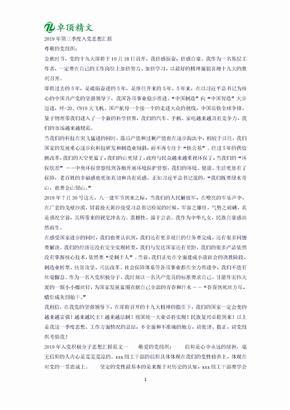 2019积极分子入党思想汇报.doc