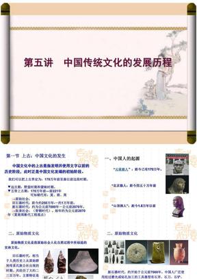 中国文化概论 第4章 中国传统文化的发展历程.ppt