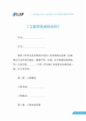 工程劳务承包合同.docx