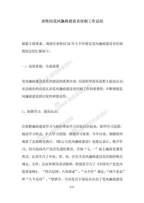 2018年畜牧局党风廉政建设责任制工作总结.docx