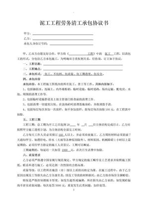 建设工程分包合同泥工工程劳务清工承包协议书.doc